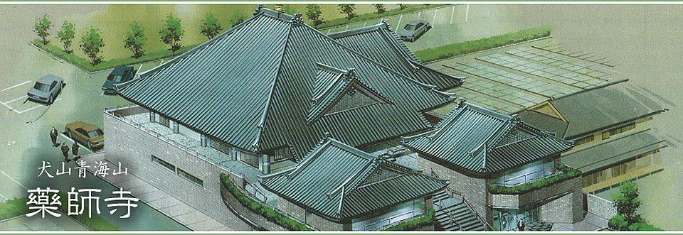 犬山青海山 薬師寺