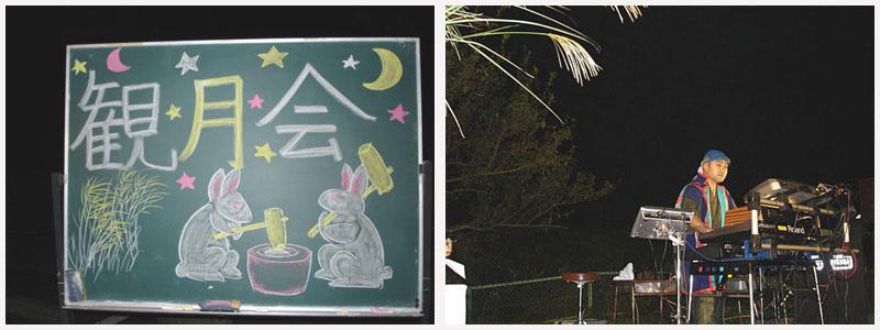 「お月見コンサート」老人ホーム「白寿苑」その1