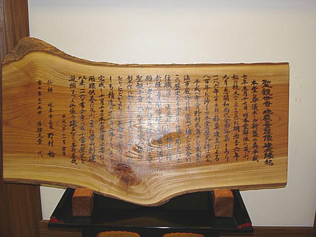 平成佛の栞
